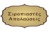 siropiasta-logo