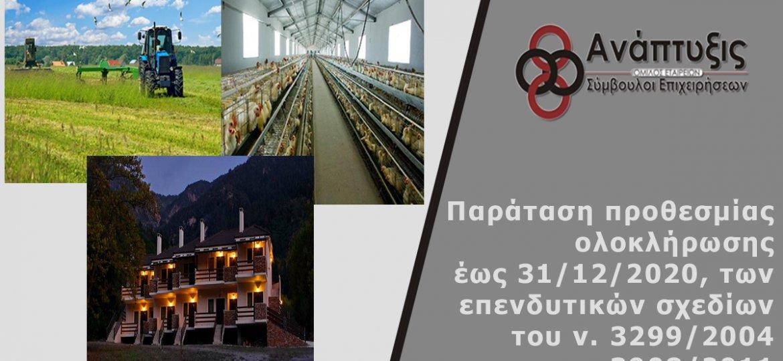anaptyxiako_2