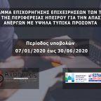 programma_anergwn_perifereias