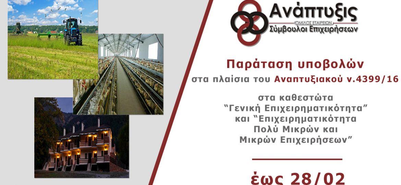 anaptyxiakos_paratash_2