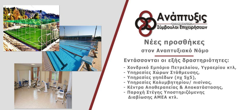 nees_prosthhkes_ston_anaptyksiako_nomo